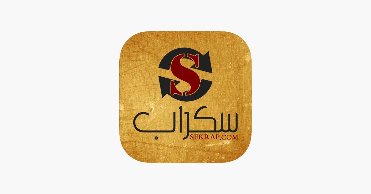 سكراب الكويت للايفون