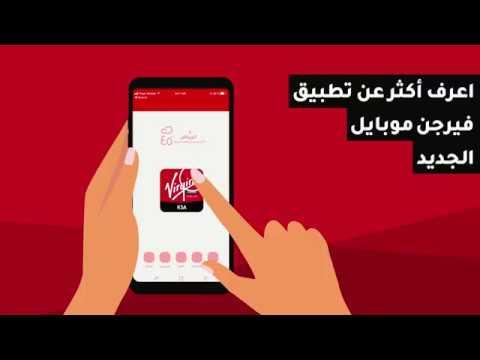تحميل تطبيق فيرجن موبايل السعودية للايفون مجانا