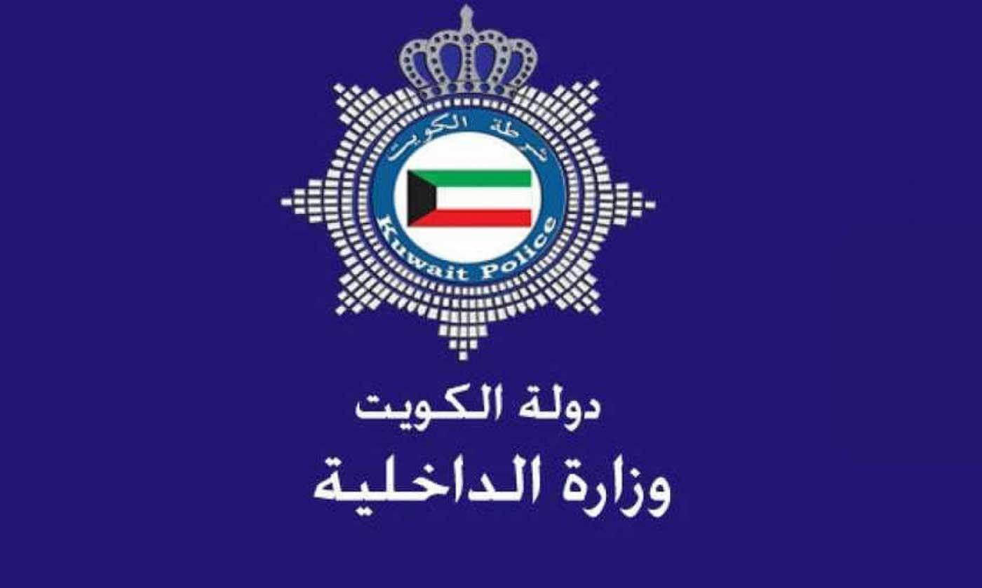 تطبيق وزارة الداخلية الكويت للايفون