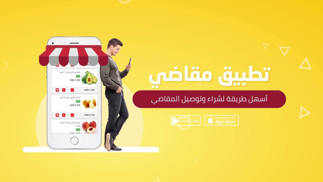 تطبيق مقاضي maqadhe الكويت
