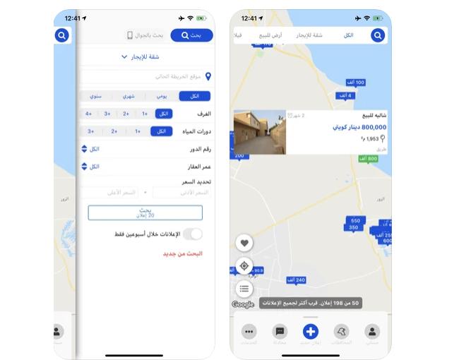 تحميل تطبيق أجار أون لاين الكويت للايفون مجانا