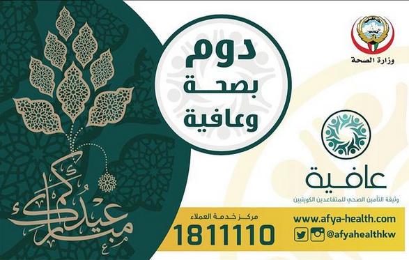 تطبيق عافية العربية الكويت للايفون