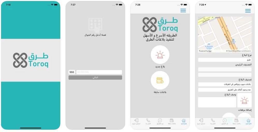 تطبيق وزارة النقل السعودية للايفون