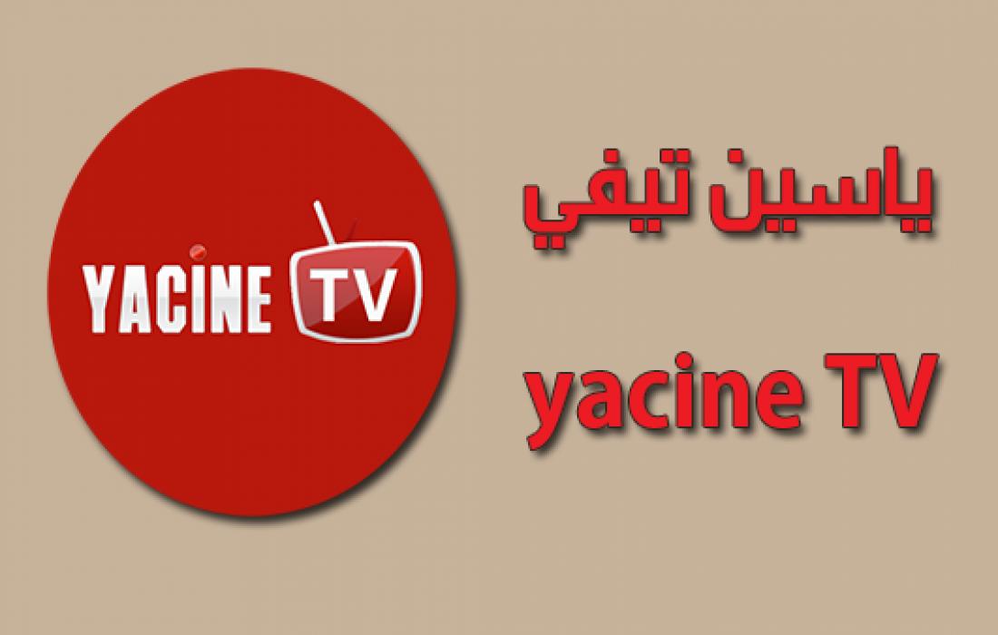 تطبيق yacine tv للكمبيوتر