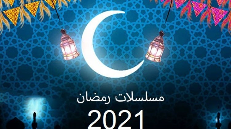 برنامج حكايات مسلسلات رمضان 2021