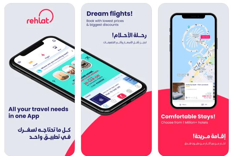 تطبيق رحلات الكويت للايفون