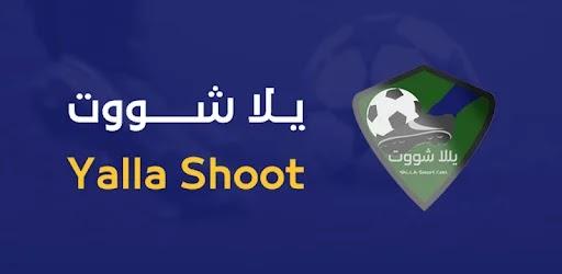 تطبيق يلا شوت لمشاهدة المباريات Yalla Shoot للايفون مجانا