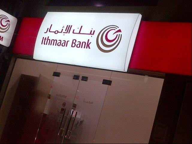 تطبيق بنك الإثمار البحرين للايفون